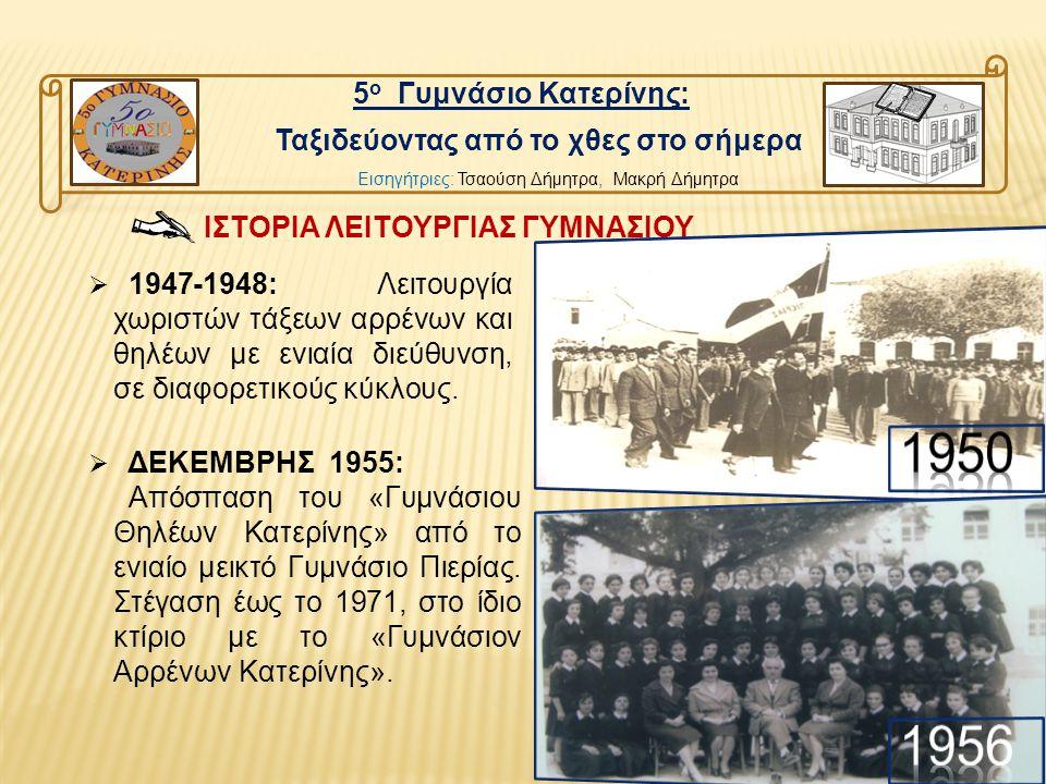 1950 1956 ΙΣΤΟΡΙΑ ΛΕΙΤΟΥΡΓΙΑΣ ΓΥΜΝΑΣΙΟΥ