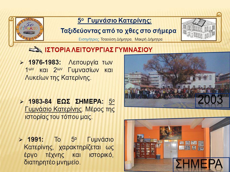 2003 σημερα ΙΣΤΟΡΙΑ ΛΕΙΤΟΥΡΓΙΑΣ ΓΥΜΝΑΣΙΟΥ