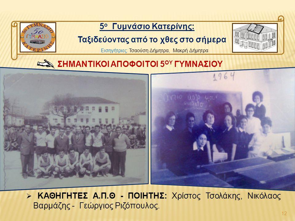 ΣΗΜΑΝΤΙΚΟΙ ΑΠΟΦΟΙΤΟΙ 5ΟΥ ΓΥΜΝΑΣΙΟΥ
