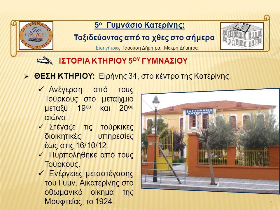 ΙΣΤΟΡΙΑ ΚΤΗΡΙΟΥ 5ΟΥ ΓΥΜΝΑΣΙΟΥ