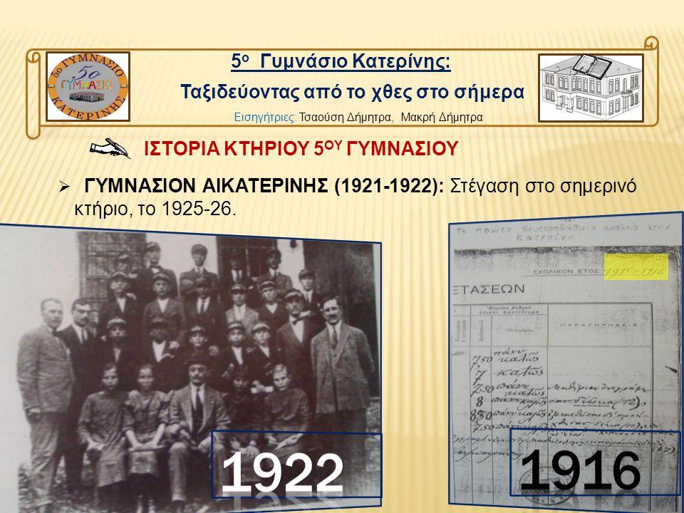 1916 1922 ΙΣΤΟΡΙΑ ΚΤΗΡΙΟΥ 5ΟΥ ΓΥΜΝΑΣΙΟΥ