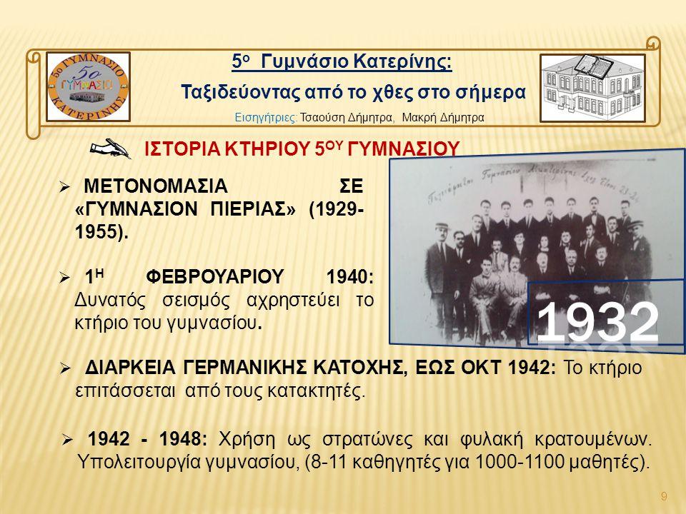1932 ΙΣΤΟΡΙΑ ΚΤΗΡΙΟΥ 5ΟΥ ΓΥΜΝΑΣΙΟΥ