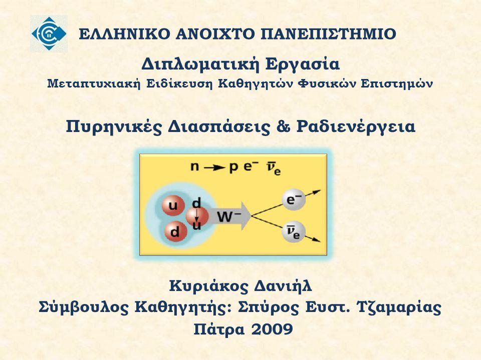 ΕΛΛΗΝΙΚΟ ΑΝΟΙΧΤΟ ΠΑΝΕΠΙΣΤΗΜΙΟ