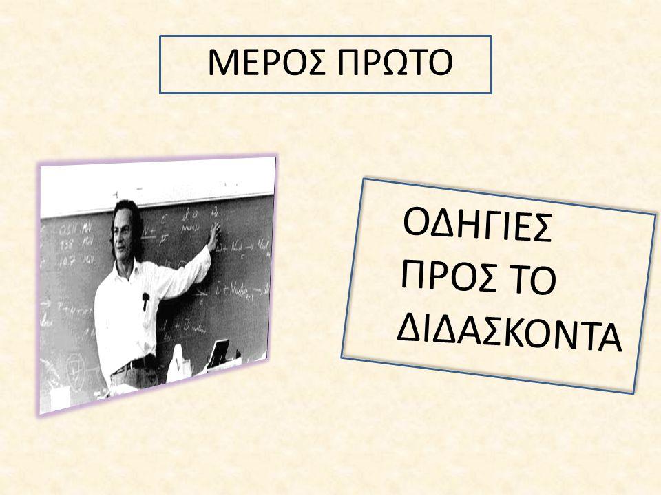 ΟΔΗΓΙΕΣ ΠΡΟΣ ΤΟ ΔΙΔΑΣΚΟΝΤΑ