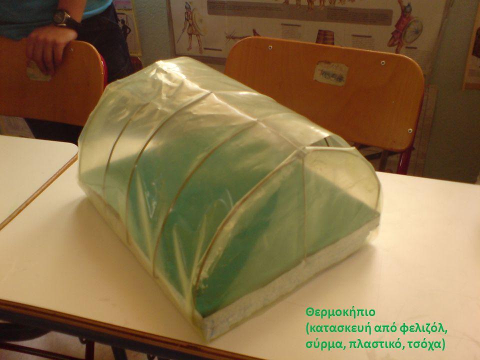 Θερμοκήπιο (κατασκευή από φελιζόλ, σύρμα, πλαστικό, τσόχα)