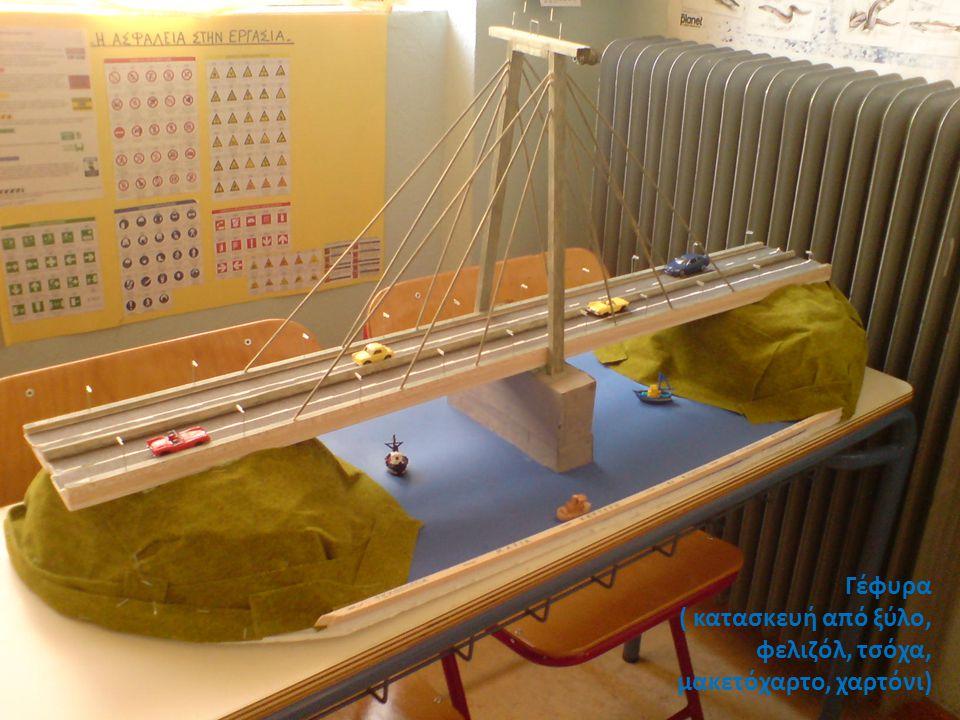 Γέφυρα ( κατασκευή από ξύλο, φελιζόλ, τσόχα, μακετόχαρτο, χαρτόνι)