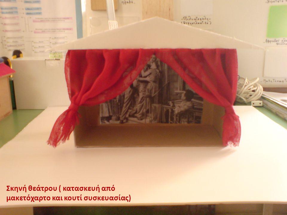 Σκηνή θεάτρου ( κατασκευή από μακετόχαρτο και κουτί συσκευασίας)