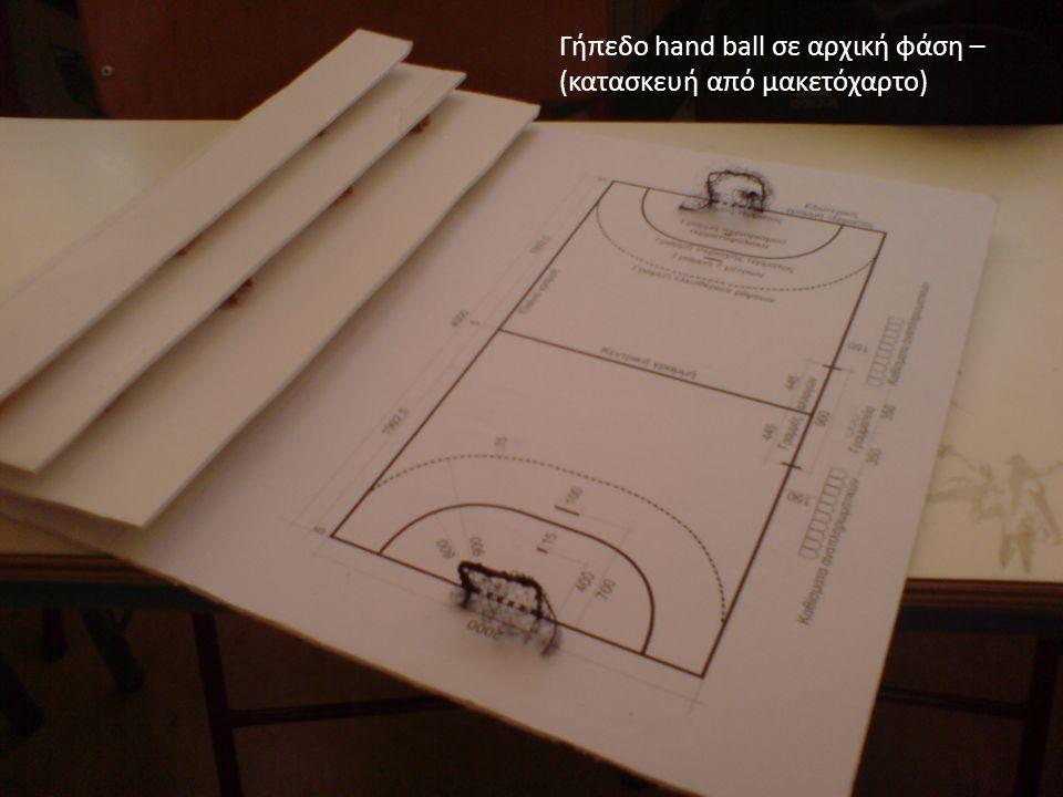 Γήπεδο hand ball σε αρχική φάση – (κατασκευή από μακετόχαρτο)