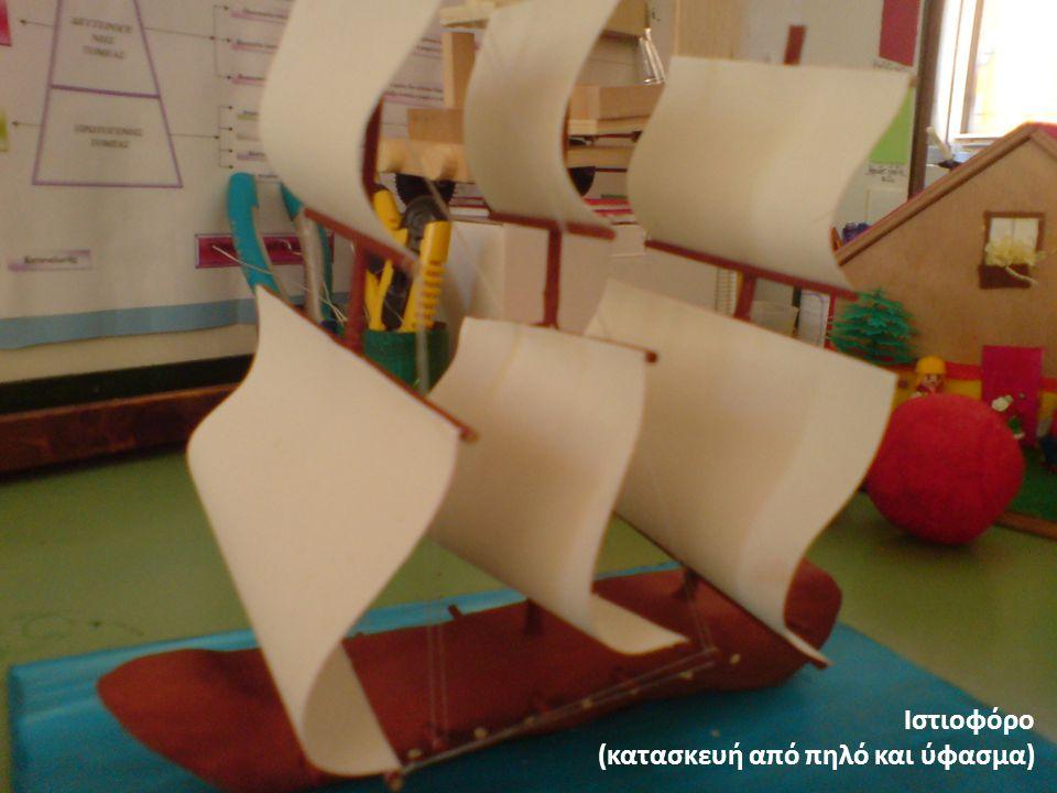 Ιστιοφόρο (κατασκευή από πηλό και ύφασμα)