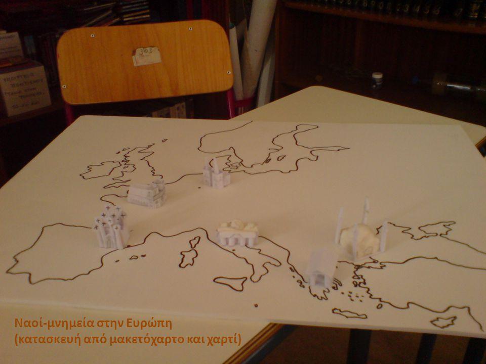 Ναοί-μνημεία στην Ευρώπη