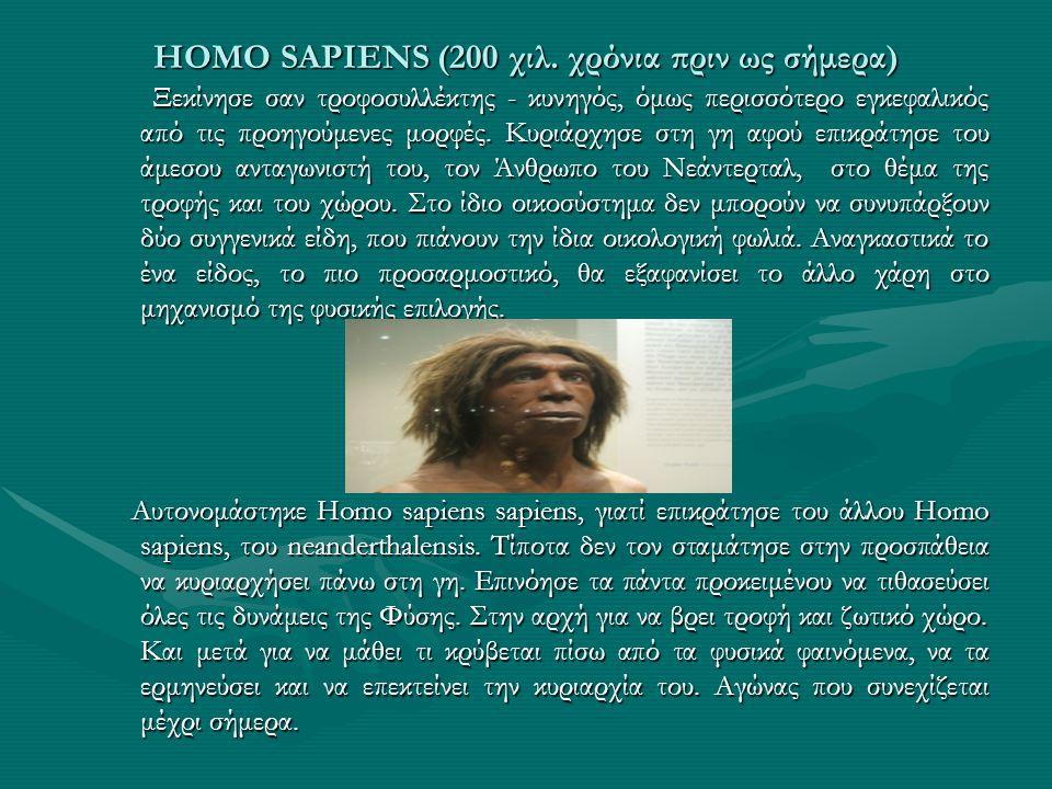 ΗΟΜΟ SAPIENS (200 χιλ. χρόνια πριν ως σήμερα)