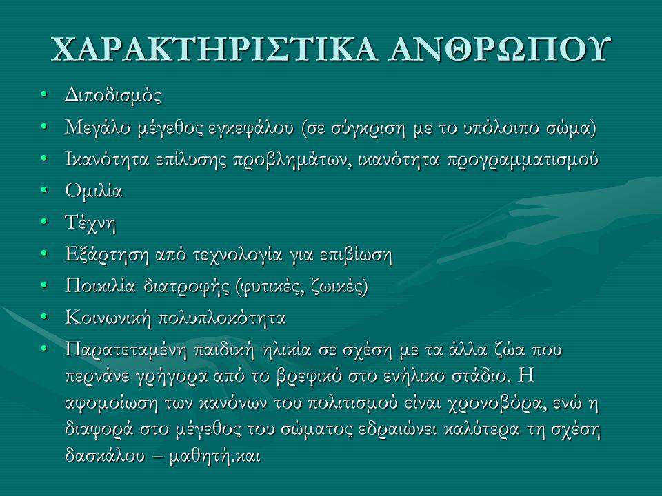 ΧΑΡΑΚΤΗΡΙΣΤΙΚΑ ΑΝΘΡΩΠΟΥ