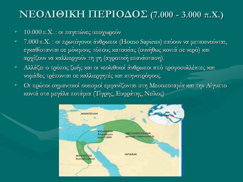 ΝΕΟΛΙΘΙΚΗ ΠΕΡΙΟΔΟΣ (7.000 - 3.000 π.Χ.)