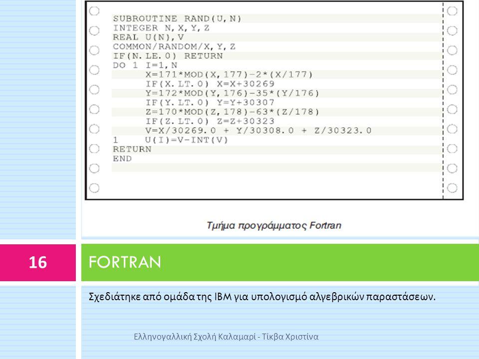 FORTRAN Σχεδιάτηκε από ομάδα της IBM για υπολογισμό αλγεβρικών παραστάσεων.