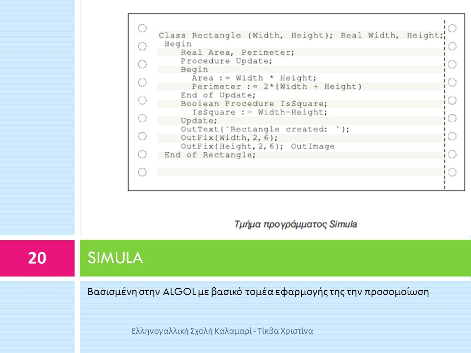 SIMULA Βασισμένη στην ALGOL με βασικό τομέα εφαρμογής της την προσομοίωση.
