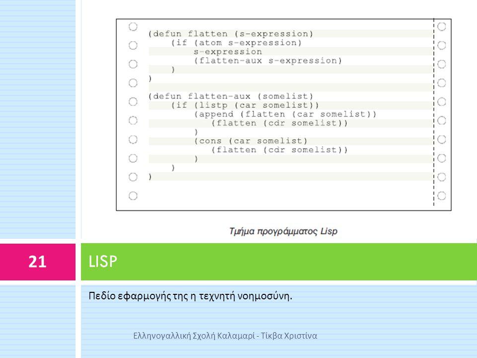 LISP Πεδίο εφαρμογής της η τεχνητή νοημοσύνη.