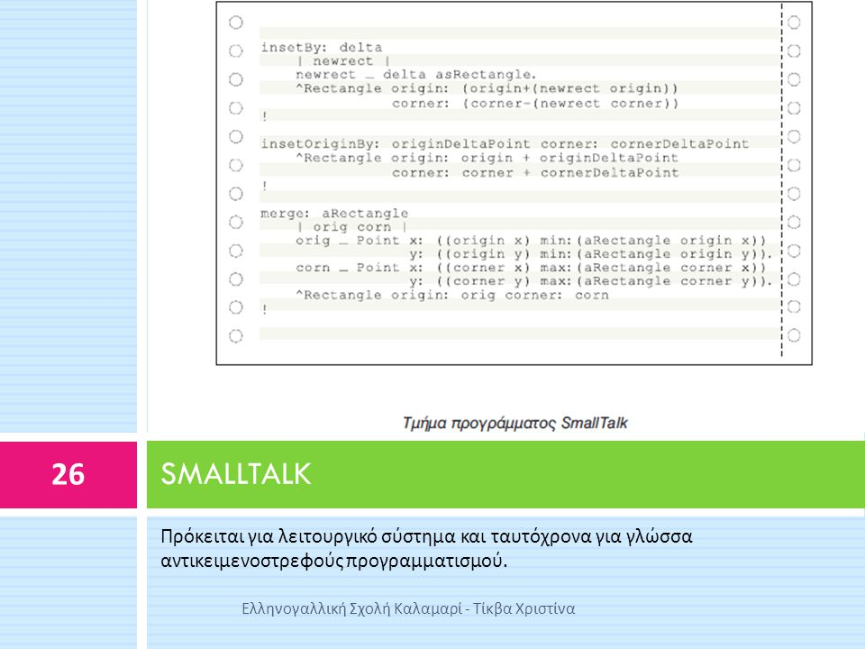 SMALLTALK Πρόκειται για λειτουργικό σύστημα και ταυτόχρονα για γλώσσα αντικειμενοστρεφούς προγραμματισμού.