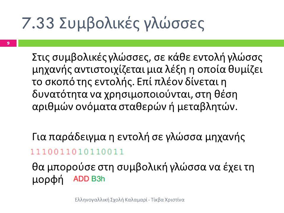 7.33 Συμβολικές γλώσσες