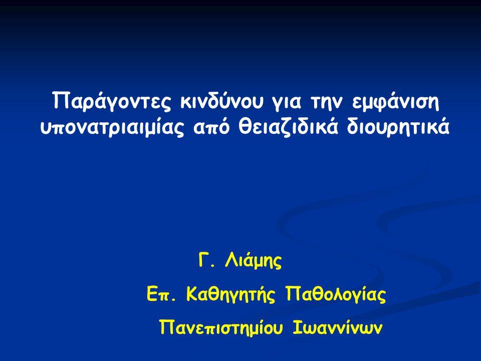 Επ. Καθηγητής Παθολογίας Πανεπιστημίου Ιωαννίνων
