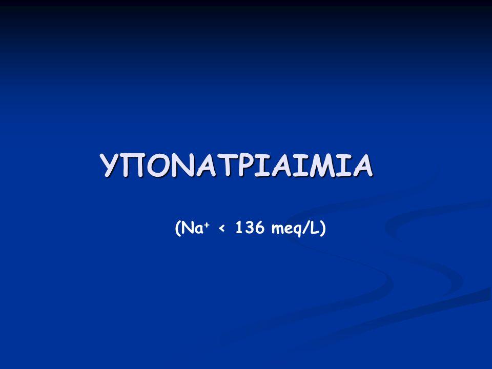 ΥΠΟΝΑΤΡΙΑΙΜΙΑ (Na+ < 136 meq/L)