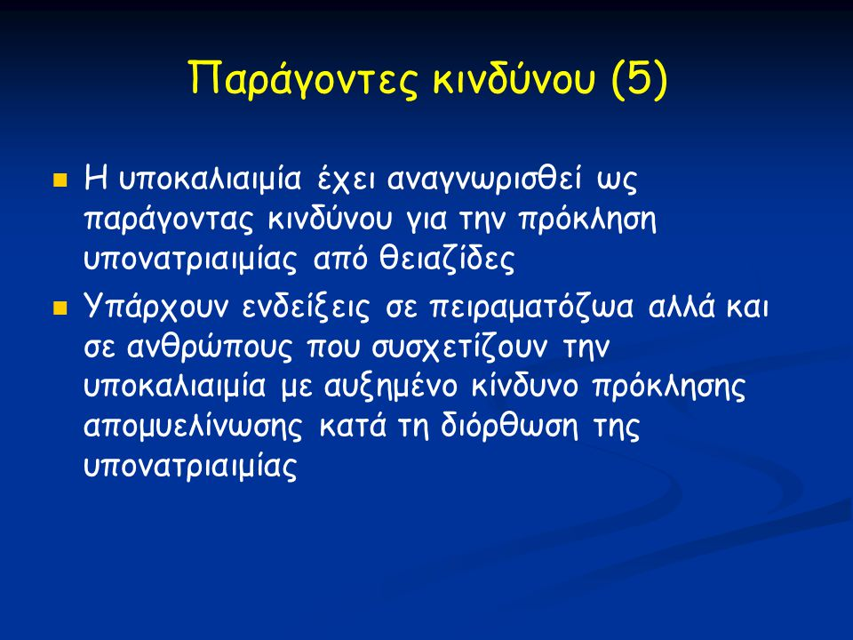 Παράγοντες κινδύνου (5)