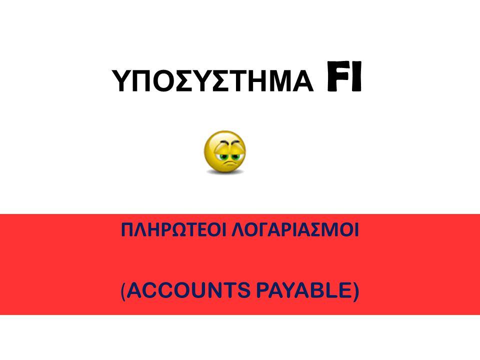 ΠΛΗΡΩΤΕΟΙ ΛΟΓΑΡΙΑΣΜOI (ACCOUNTS PAYABLE)
