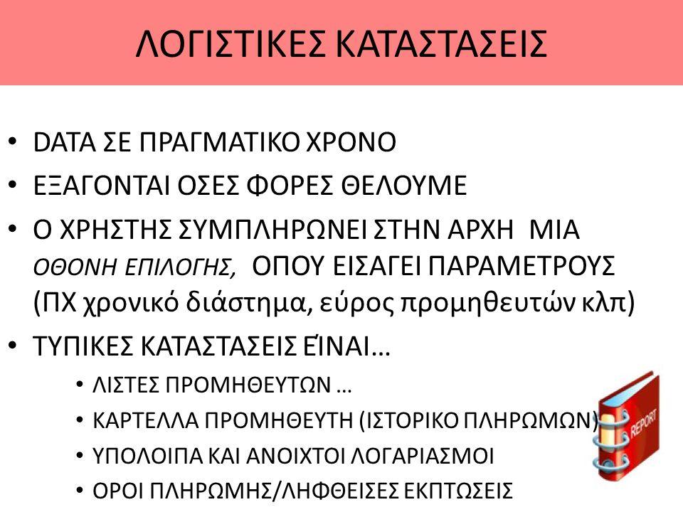 ΛΟΓΙΣΤΙΚΕΣ ΚΑΤΑΣΤΑΣΕΙΣ
