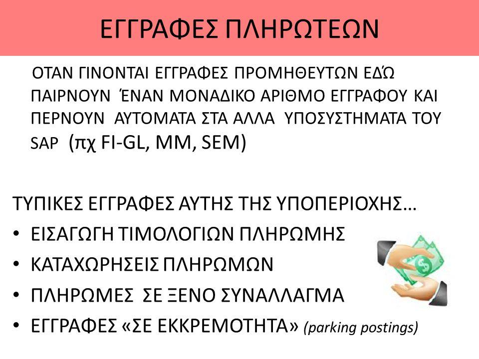 ΕΓΓΡΑΦΕΣ ΠΛΗΡΩΤΕΩΝ