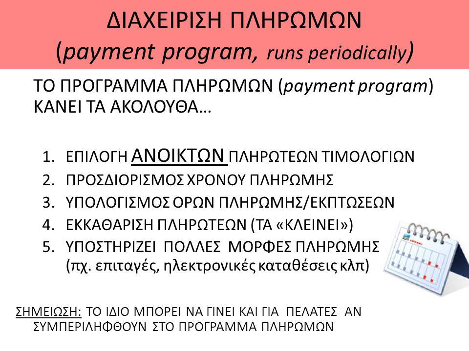 ΔΙΑΧΕΙΡΙΣΗ ΠΛΗΡΩΜΩΝ (payment program, runs periodically)