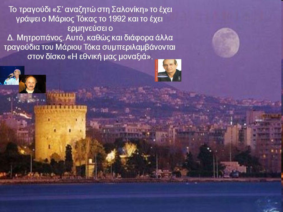 Το τραγούδι «Σ' αναζητώ στη Σαλονίκη» το έχει