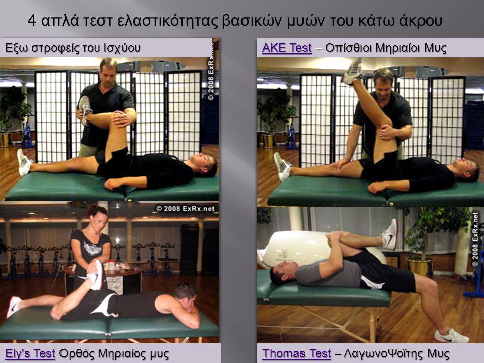 4 απλά τεστ ελαστικότητας βασικών μυών του κάτω άκρου