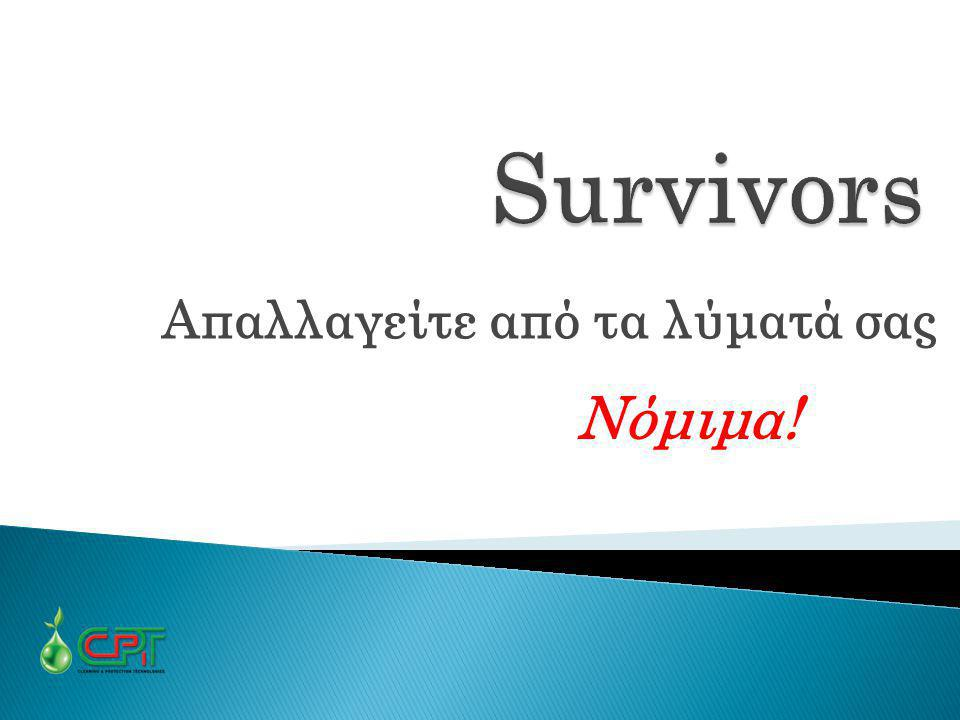 Survivors Απαλλαγείτε από τα λύματά σας Νόμιμα!