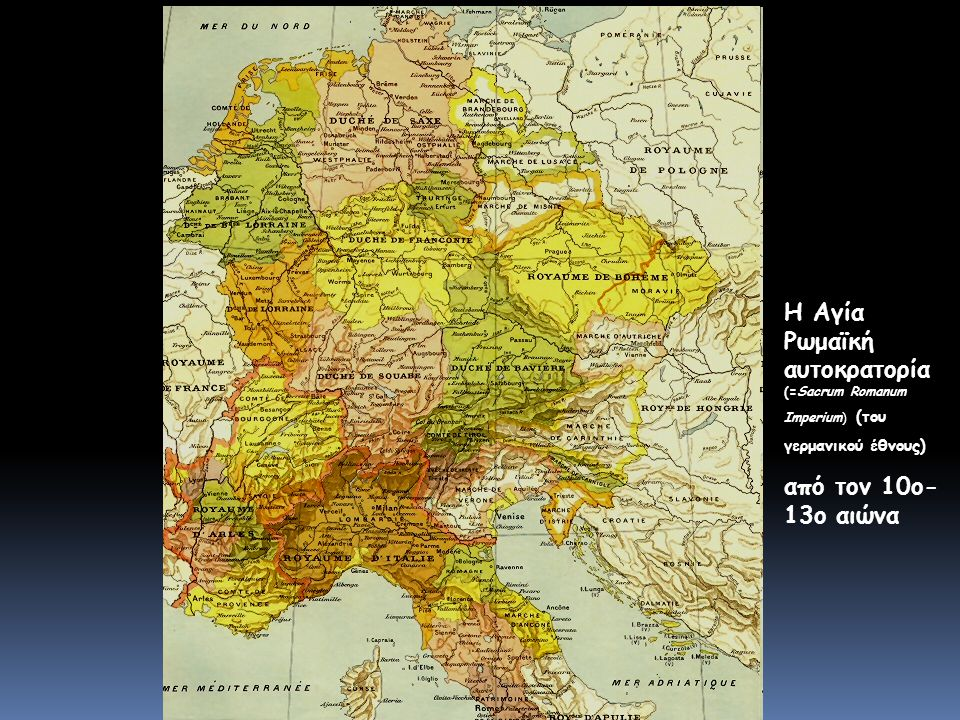 Η Αγία Ρωμαϊκή αυτοκρατορία (=Sacrum Romanum Imperium) (του γερμανικού έθνους)