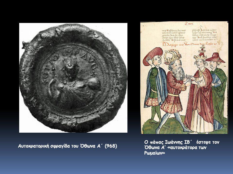 Ο πάπας Ιωάννης ΙΒ΄ έστεψε τον Όθωνα Α' «αυτοκράτορα των Ρωμαίων»