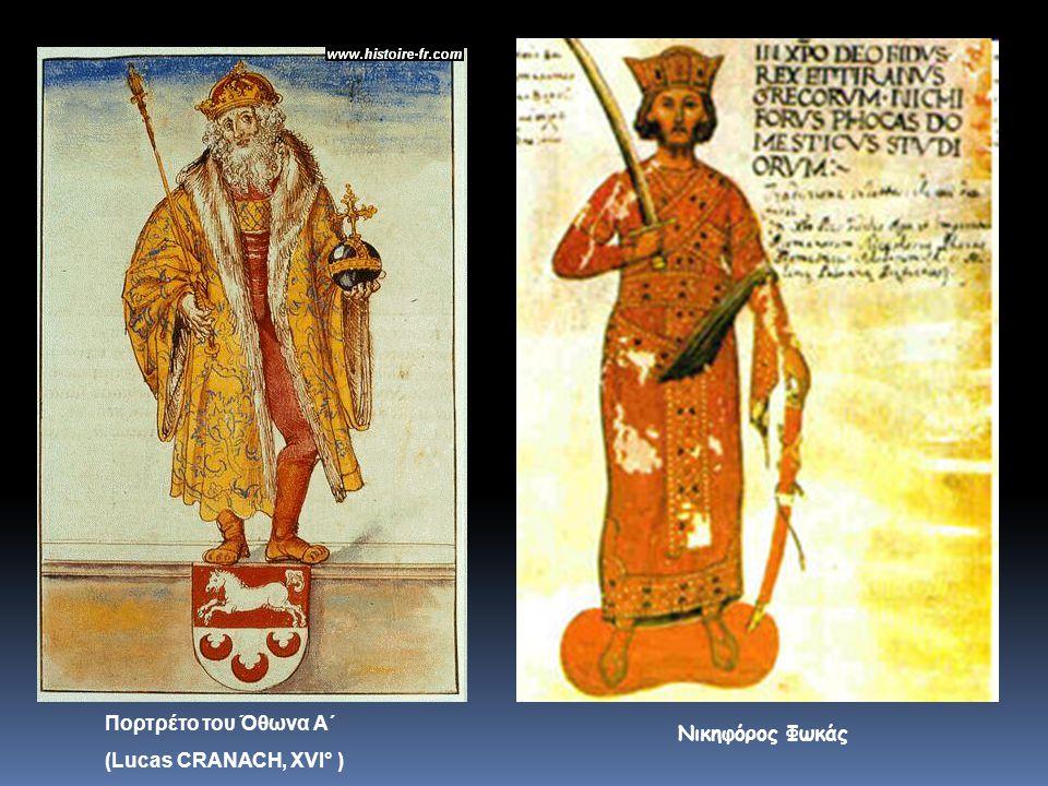 Πορτρέτο του Όθωνα Α΄ (Lucas CRANACH, XVI° ) Νικηφόρος Φωκάς
