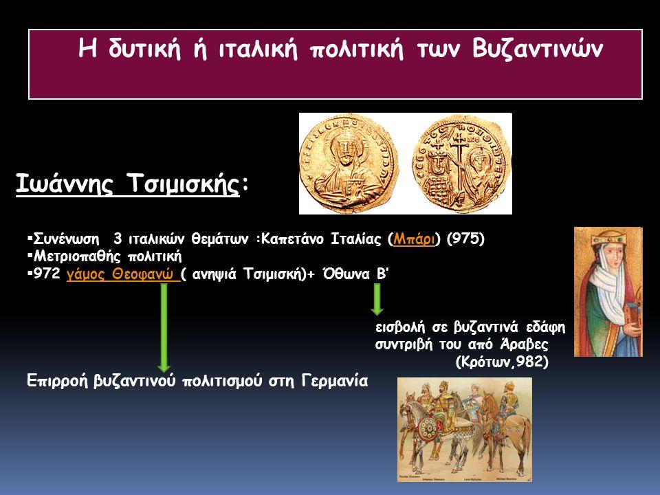 Η δυτική ή ιταλική πολιτική των Βυζαντινών