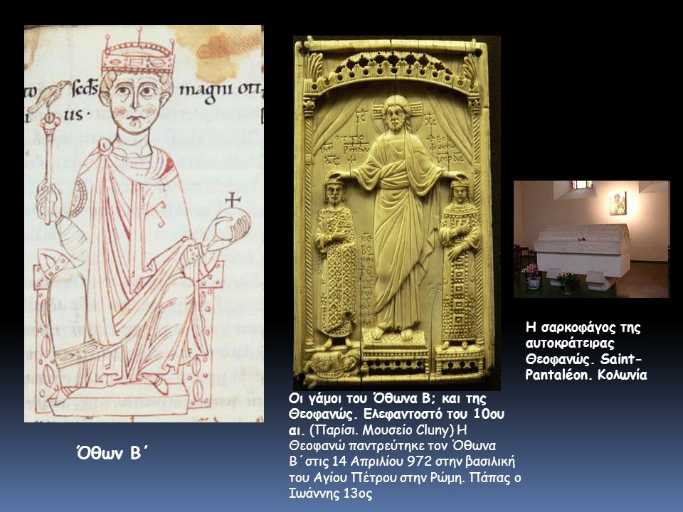H σαρκοφάγος της αυτοκράτειρας Θεοφανώς. Saint-Pantaléon. Koλωνία