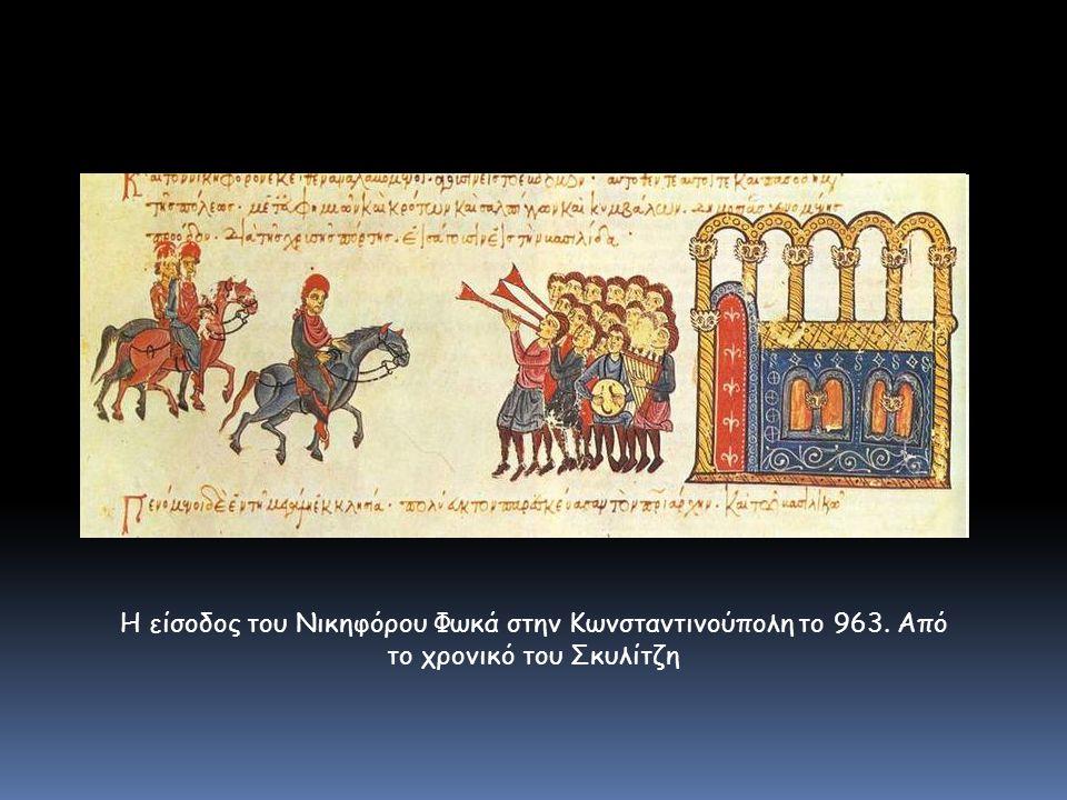Η είσοδος του Νικηφόρου Φωκά στην Κωνσταντινούπολη το 963