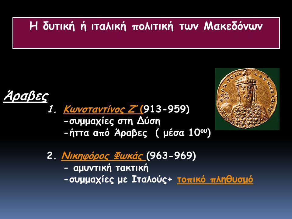 Η δυτική ή ιταλική πολιτική των Μακεδόνων