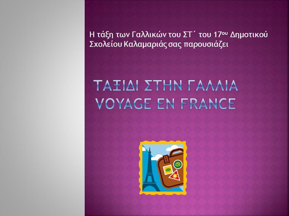 Ταξιδι στην Γαλλια Voyage en France