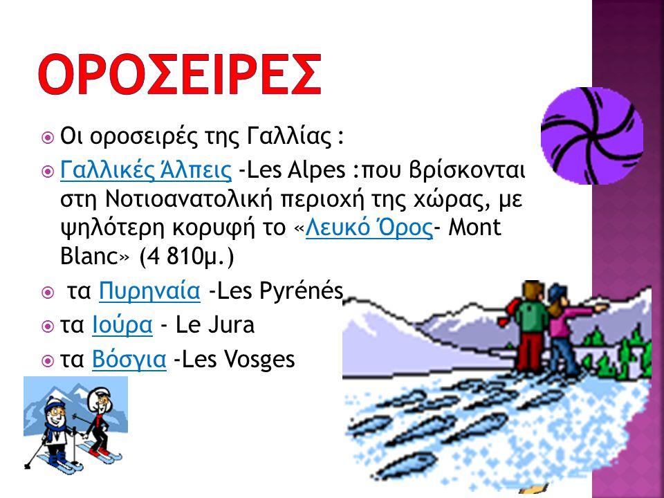 ΟΡΟΣΕΙΡΕΣ Οι οροσειρές της Γαλλίας :
