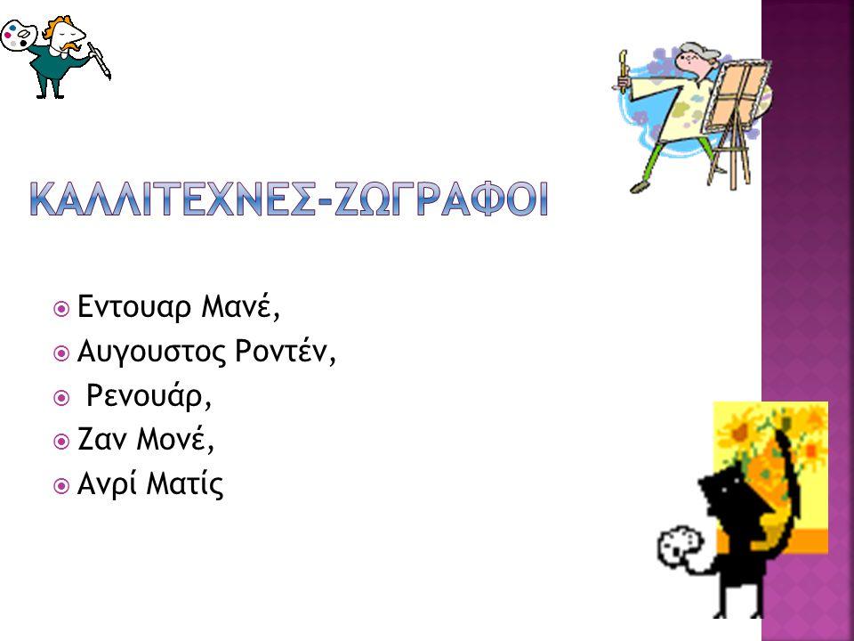 ΚΑΛΛΙΤΕΧΝΕΣ-ΖΩΓΡΑΦΟΙ