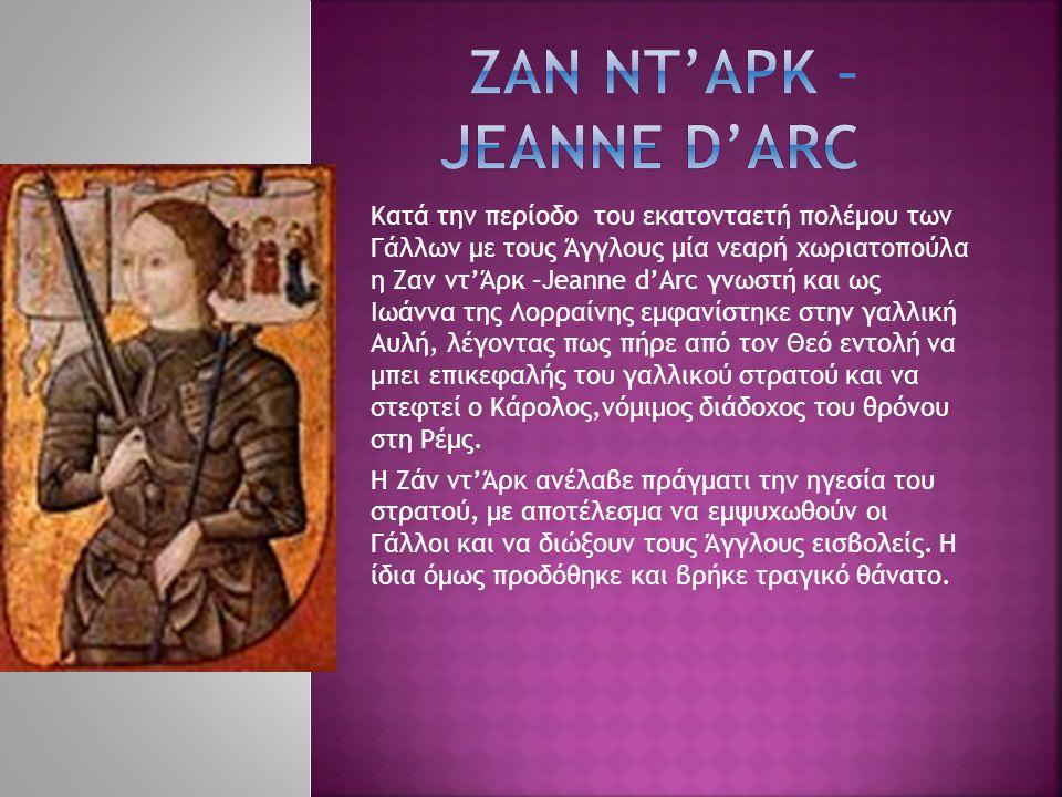 ΖΑΝ ΝΤ'ΑΡΚ –JEANNE D'ARC