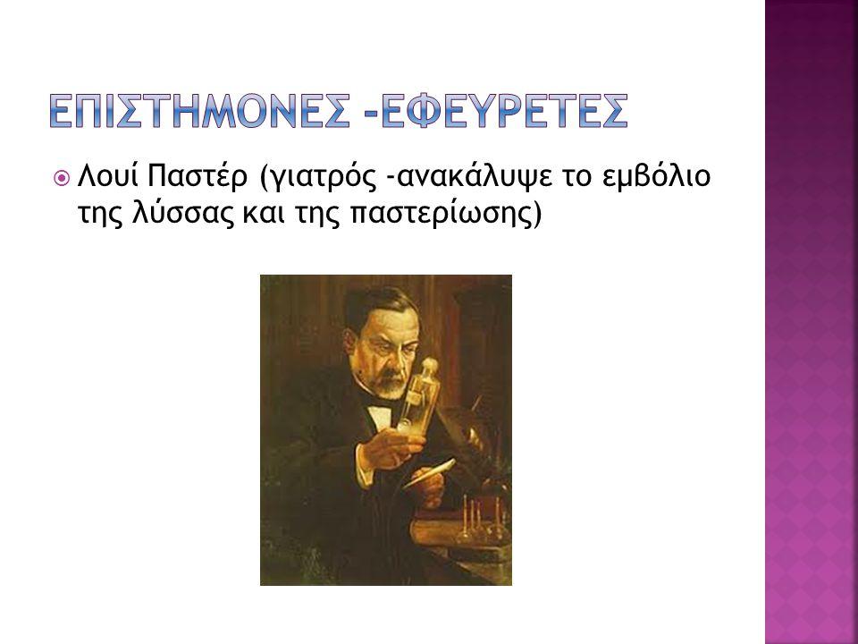 ΕΠΙΣΤΗΜΟΝΕΣ -ΕΦΕΥΡΕΤΕΣ