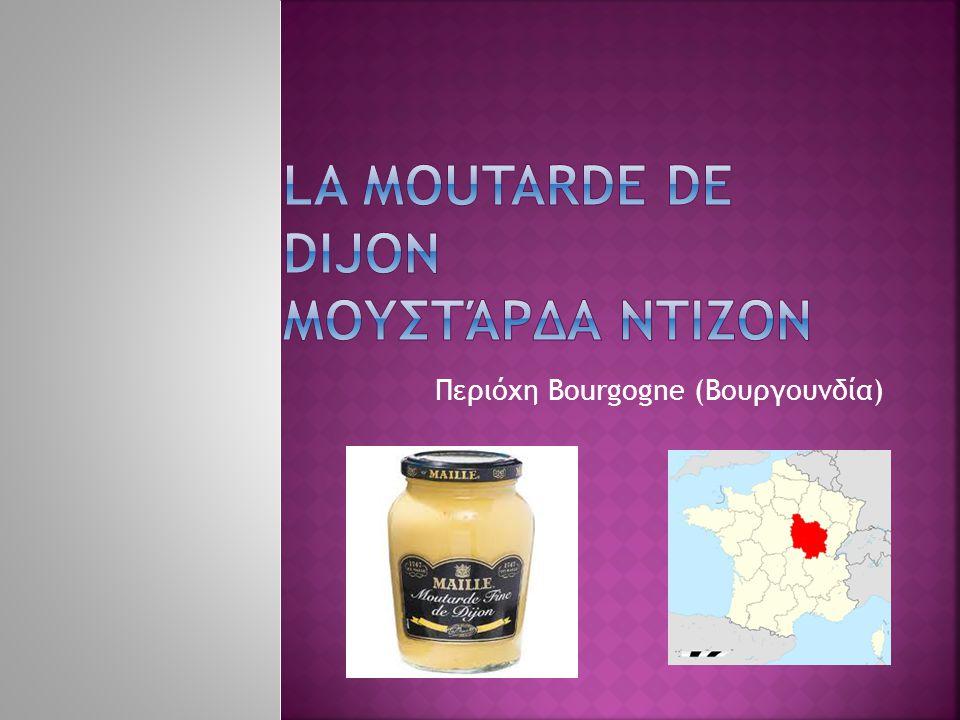 La Moutarde de Dijon μουστάρδα ντιζον