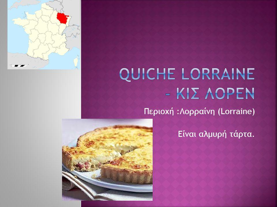 Quiche Lorraine - κισ λορεν