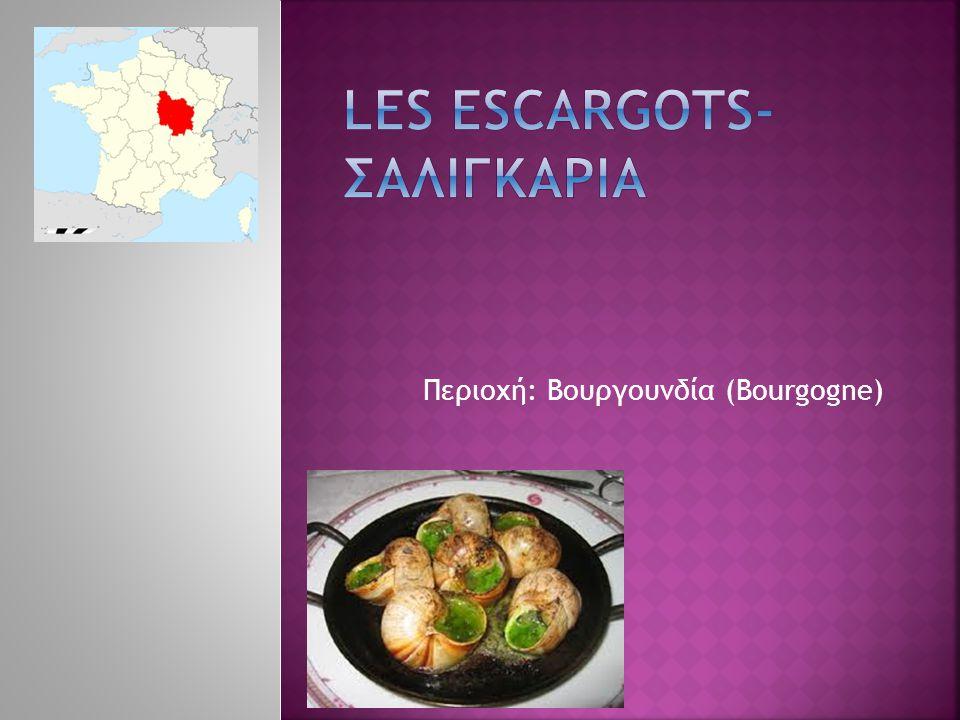 Les Escargots- σαλιγκαρια