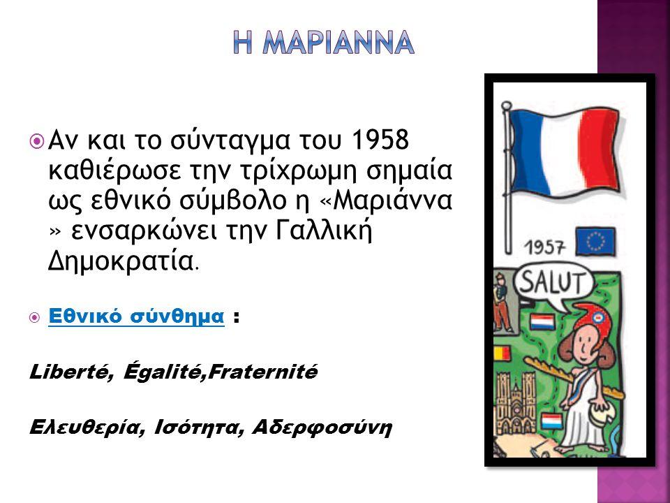 Η ΜΑΡΙΑΝΝΑ Αν και το σύνταγμα του 1958 καθιέρωσε την τρίχρωμη σημαία ως εθνικό σύμβολο η «Μαριάννα » ενσαρκώνει την Γαλλική Δημοκρατία.