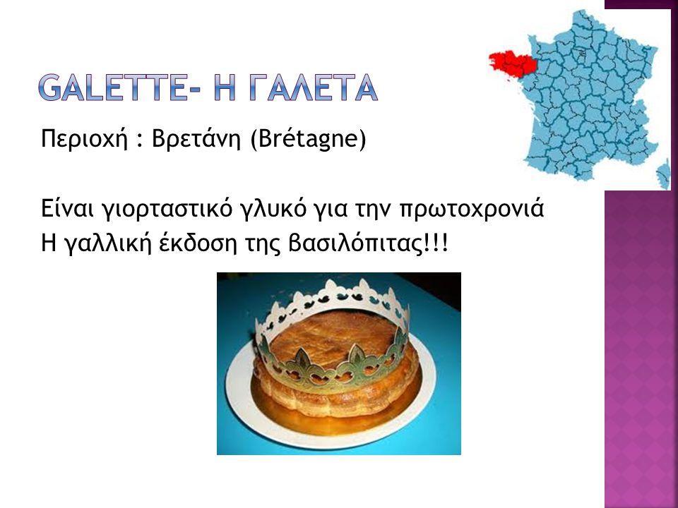 Galette- η γαλετα Περιοχή : Βρετάνη (Brétagne) Είναι γιορταστικό γλυκό για την πρωτοχρονιά Η γαλλική έκδοση της βασιλόπιτας!!.