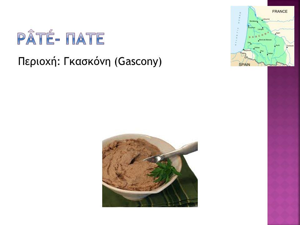 Pâté- πατε Περιοχή: Γκασκόνη (Gascony)